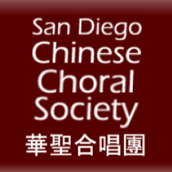 san-diego-chinese-choral-society-logo